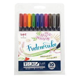 トンボ鉛筆 Tombow 筆之助 しっかり仕立て 10色セット 筆ペン ブラッシュ