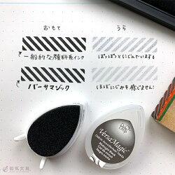 【スタンプ台】バーサマジックデュードロップスタンプインクA