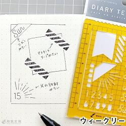和気文具オリジナル手帳テンプレート単品【自作手帳】【バレットジャーナル】
