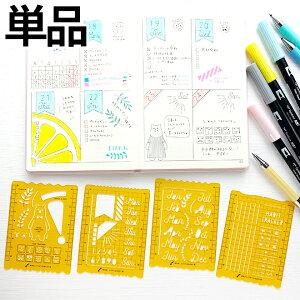 日本製 和気文具オリジナル 手帳テンプレート 単品 【自作手帳】【バレットジャーナル】