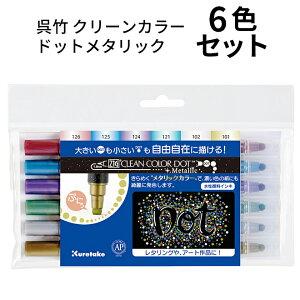 呉竹 ZIG クリーンカラー ドット メタリック 6色セット