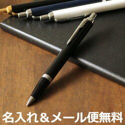 名入れボールペン【名入れ無料】パーカーPARKERアイエムIMCTGT誕生日/送別会/卒業祝いメール便送料無料