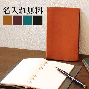 【名入れ 無料】 プロッター PLOTTER リスシオ システム手帳( バイブルサイズ ) 11mm径 (カバーのみ)