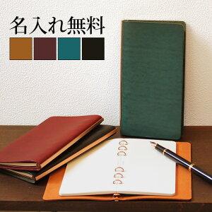 【名入れ 無料】 プロッター PLOTTER リスシオ システム手帳( ナローサイズ ) 11mm径 (カバーのみ)
