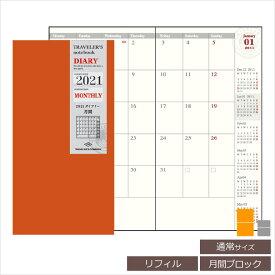 【手帳 2021年】トラベラーズノート TRAVELER'S Notebook 月間ダイアリー リフィル(レフィル) メール便送料無料 スケジュール帳 2021年