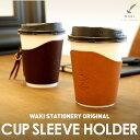 ショートサイズ 【名入れ 無料】 和気文具オリジナル STATIONERY&COFFEE 本革コーヒースリーブ COFFEE SLEEVE コーヒ…