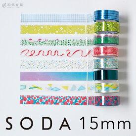 透明フィルム素材 キングジム KING JIM ソーダ SODA 透明マスキングテープ 15mm