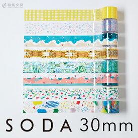 透明フィルム素材 キングジム KING JIM ソーダ SODA 透明マスキングテープ 30mm