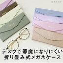 メガネケース 【名入れ 無料】 マークス ヴェレセラ 折り畳み式 眼鏡ケース 名入れ ギフト プレゼント お祝い 敬老の…