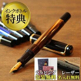 万年筆 【名入れ 無料】 ペリカン Pelikan クラシックM200/M205/M215 万年筆 ピストン吸入式【あす楽対応】