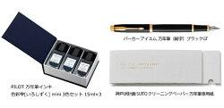【名入れ無料】万年筆ギフトセットパーカーアイエム+パイロット色彩雫mini送料無料
