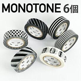 カモ井加工紙 mt マスキングテープ モノトーン系 6個セット