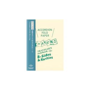 【限定】トラベラーズノート TRAVELER'S Notebook B-side & Rarities リフィル パスポートサイズ ジャバラ