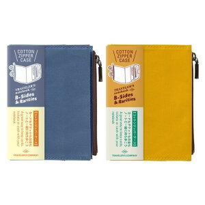 【限定】トラベラーズノート TRAVELER'S Notebook B-side & Rarities パスポートサイズ コットンジッパーケース
