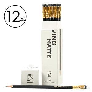 ブラックウィング Blackwing 鉛筆 マット 硬度ソフト マットブラック 1ダース