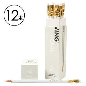 ブラックウィング Blackwing 鉛筆 パール 硬度バランス パールホワイト 1ダース