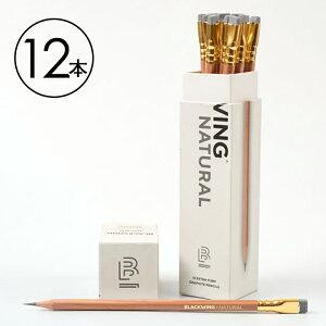 ブラックウィング Blackwing 鉛筆 ナチュラル 硬度エクストラファーム 1ダース