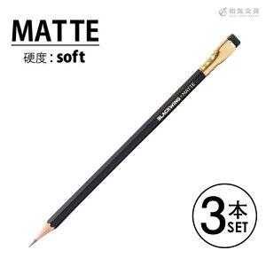 ブラックウィング Blackwing 鉛筆 マット 硬度ソフト マットブラック 3本セット
