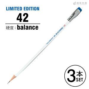 【限定】ブラックウィング Blackwing 鉛筆 42 硬度バランス ホワイト 3本セット
