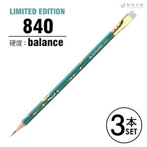 【限定】ブラックウィング Blackwing 鉛筆 840 硬度バランス シーグリーン 3本セット