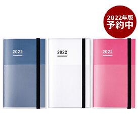 予約 ジブン手帳 2022年 スケジュール帳 コクヨ ジブン手帳 2022 ファーストキット スタンダードカバータイプ A5スリム / 手帳 2022年 1月始まり(2021年11月から使用可) メール便送料無料