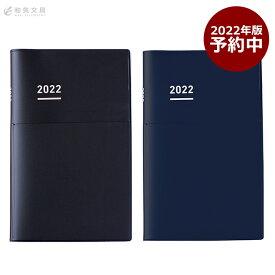 予約 ジブン手帳 2022年 スケジュール帳 コクヨ ジブン手帳 Biz 2022 マットブラック A5スリム / 2022年 1月始まり(2021年12月から使用可) メール便送料無料