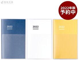 予約 ジブン手帳 2022年 スケジュール帳 コクヨ ジブン手帳 2022 ダイアリー スタンダードカバータイプ A5スリム / 2022年1月始まり(2021年11月から使用可) メール便送料無料