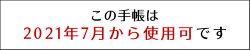 【名入れ無料】【限定】モレスキン手帳MOLESKINE18ヶ月ダイアリー2021年7月-2022年12月限定版星の王子さま週間ウィークリーラージメール便送料無料キャラクター