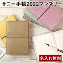 スケジュール帳 【名入れ 無料】 【2022年 手帳】いろは出版 サニー手帳 SUNNY SCHEDULE BOOK マンスリー B6変形サイ…