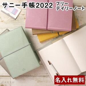 【名入れ 無料】 【2022年 手帳】いろは出版 サニー手帳 SUNNY SCHEDULE BOOK デイリー ノート B6サイズ スタンダードカバー メール便送料無料 【フリーデイリー】(2021年12月〜2023年1月) スケジュー