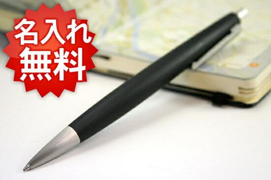 【名入れ 無料】ラミー LAMY 2000 ボールペン / 名入れ ボールペン 高級 プレゼント 名入れ ギフト