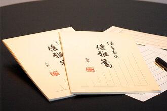 Kotobukiya (ますや) 優雅箋, ruled line long