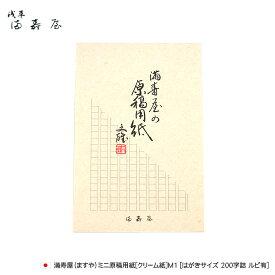 満寿屋(ますや)ミニ原稿用紙[クリーム紙]M1 [はがきサイズ 200字詰 ルビ有]【デザイン文具】