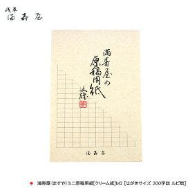 満寿屋(ますや)ミニ原稿用紙[クリーム紙]M2 [はがきサイズ 200字詰 ルビ無]【デザイン文具】