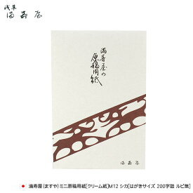 満寿屋(ますや)ミニ原稿用紙[クリーム紙]M12 シカ[はがきサイズ 200字詰 ルビ無]【デザイン文具】