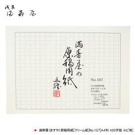 満寿屋(ますや)原稿用紙[クリーム紙]No.107[A4判 400字詰 ルビ有]【デザイン文具】