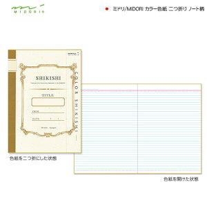 ミドリ MIDORI カラー色紙 二つ折り ノート柄【デザイン文具】