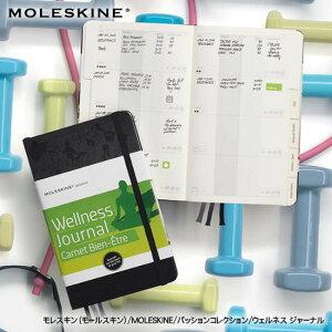 モレスキン(モールスキン) MOLESKINE パッションコレクション ウェルネス ジャーナル【デザイン文具】