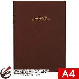 ナカバヤシ Digioブック式フリーアルバム ドゥ ファビネ A4ノビ ブラウン アH-A4PB-181-S【フォトアルバム 写真アルバム】