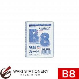 ナカバヤシ 超薄型ホルダー・キャプチャーズ B8判 クリアブルー HUU-B8-CB