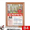 ナカバヤシ マルチフレーム B4(JIS規格) フ-PW-B4
