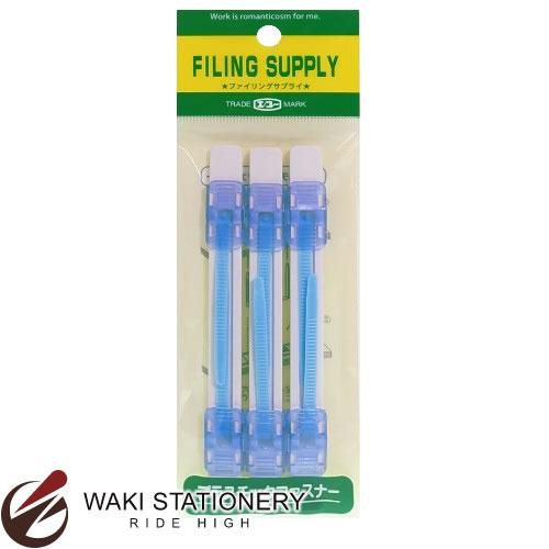 エコーマインド ファイリングサプライ プラスチックファスナー Sブルー NFS3-14 [NFS3]