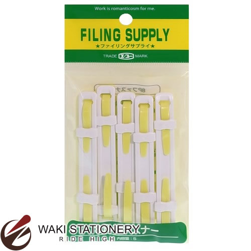 エコーマインド ファイリングサプライ 8Pファスナー 黄 NFS5-5 [NFS5]