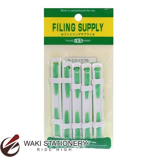 エコーマインド ファイリングサプライ 8Pファスナー 緑 NFS5-6 [NFS5]