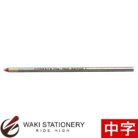 パーカー PARKER ボールペン替芯 (小) M(中字) (インク色:ブラック) S1168313