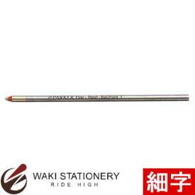 パーカー PARKER ボールペン替芯 (小) F(細字) (インク色:ブラック) S1169312