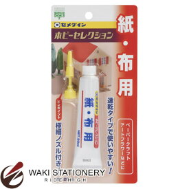 セメダイン ホビー・クラフト用セレクション 紙・布用 P20ml HL-002 / 5セット