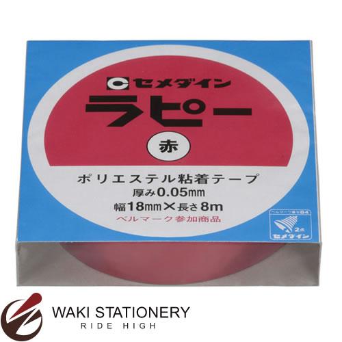 セメダイン 掲示・装飾テープ ラピー 18mm×8m 赤 TP-258