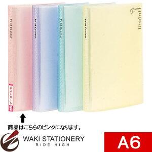 ナカバヤシ プチクルール ポストカード A6 ピンク HCC-A6-P