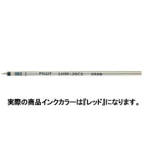 パイロット ゲルインキボールペン替芯 ボール径0.4mm (インク色:レッド) LHRF-20C4-R / 10セット